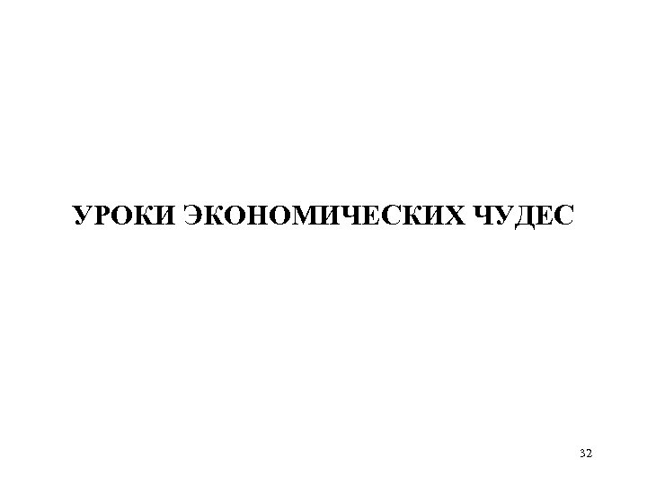 УРОКИ ЭКОНОМИЧЕСКИХ ЧУДЕС 32