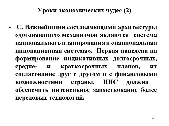 Уроки экономических чудес (2) • С. Важнейшими составляющими архитектуры «догоняющих» механизмов являются система национального