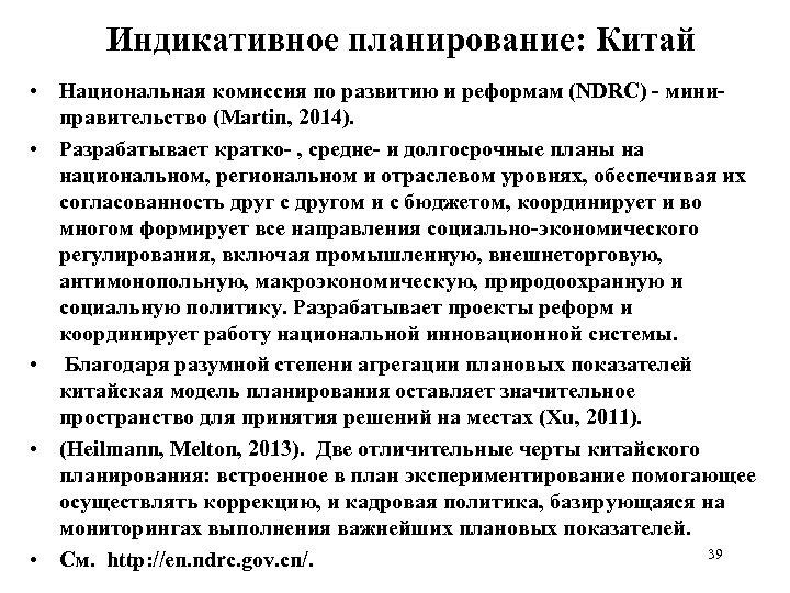 Индикативное планирование: Китай • Национальная комиссия по развитию и реформам (NDRC) - миниправительство (Martin,
