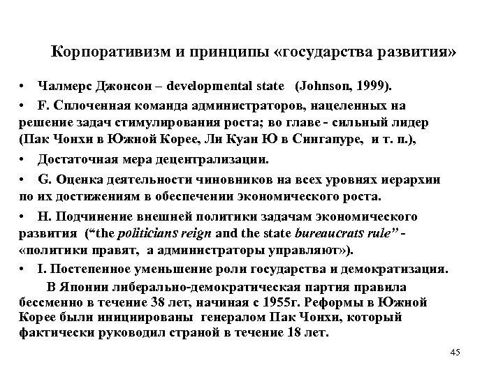 Корпоративизм и принципы «государства развития» • Чалмерс Джонсон – developmental state (Johnson, 1999). •