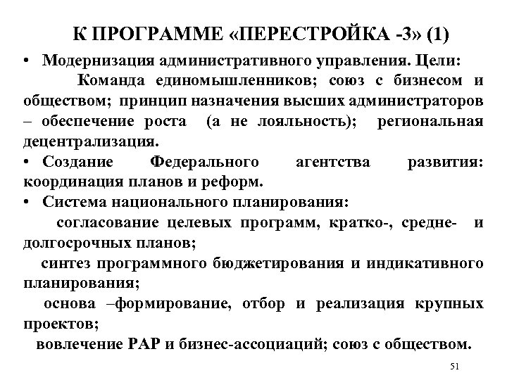 К ПРОГРАММЕ «ПЕРЕСТРОЙКА -3» (1) • Модернизация административного управления. Цели: Команда единомышленников; союз с