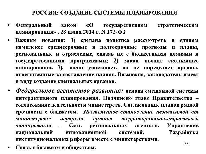 РОССИЯ: СОЗДАНИЕ СИСТЕМЫ ПЛАНИРОВАНИЯ • Федеральный закон «О государственном стратегическом планировании» , 28 июня