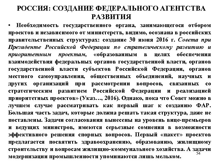 РОССИЯ: СОЗДАНИЕ ФЕДЕРАЛЬНОГО АГЕНТСТВА РАЗВИТИЯ • Необходимость государственного органа, занимающегося отбором проектов и независимого