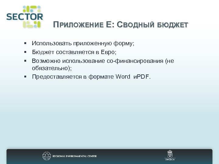ПРИЛОЖЕНИЕ Е: СВОДНЫЙ БЮДЖЕТ § Использовать приложенную форму; § Бюджет составляется в Евро; §