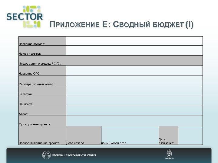 ПРИЛОЖЕНИЕ Е: СВОДНЫЙ БЮДЖЕТ (I) Название проекта: Номер проекта: Дата окончания: Информация о ведущей