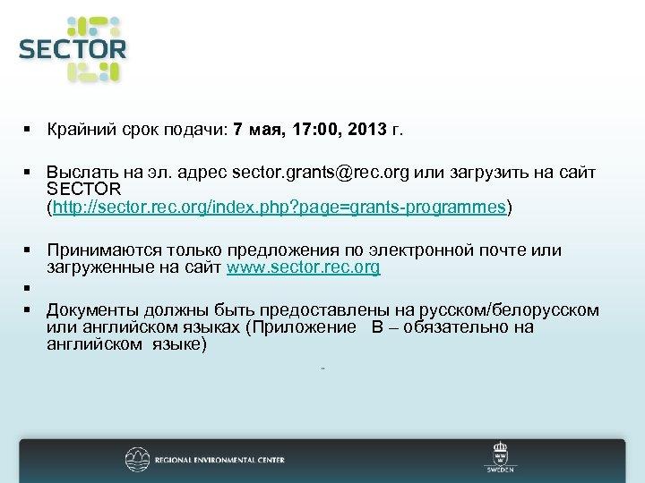 § Крайний срок подачи: 7 мая, 17: 00, 2013 г. § Выслать на эл.