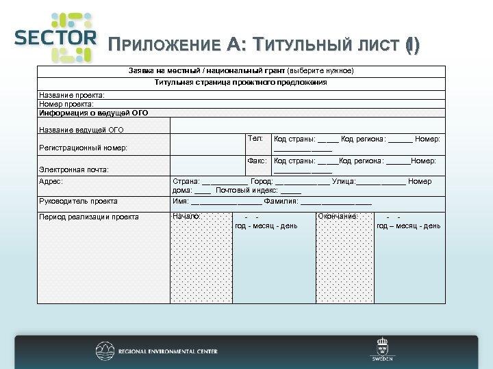 ПРИЛОЖЕНИЕ A: ТИТУЛЬНЫЙ ЛИСТ (I) Заявка на местный / национальный грант (выберите нужное) Титульная