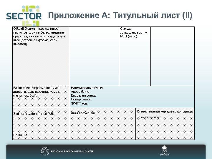 Приложение A: Титульный лист (II) Общий бюджет проекта (евро): (включает другие безвозмездные средства, их