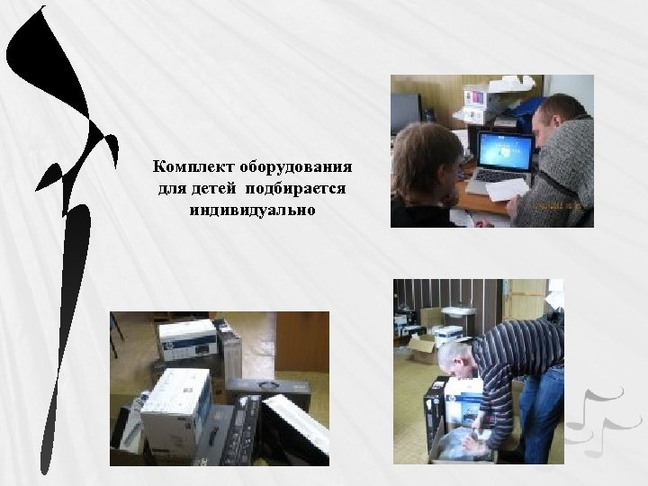 Комплект оборудования для детей подбирается индивидуально