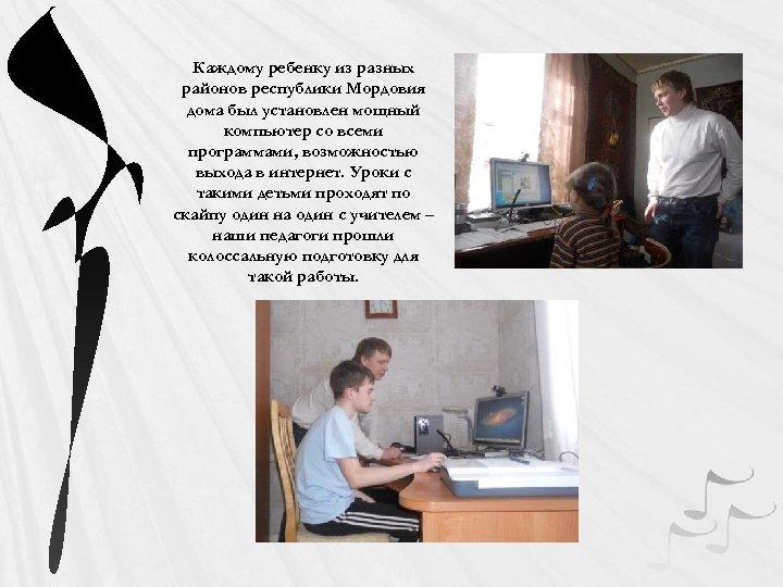 Каждому ребенку из разных районов республики Мордовия дома был установлен мощный компьютер со всеми