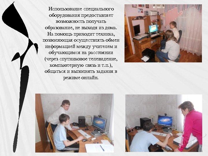 Использование специального оборудования предоставляет возможность получать образование, не выходя из дома. На помощь приходит