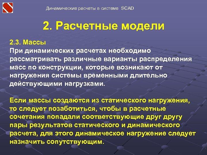 Динамические расчеты в системе SCAD 2. Расчетные модели 2. 3. Массы При динамических расчетах