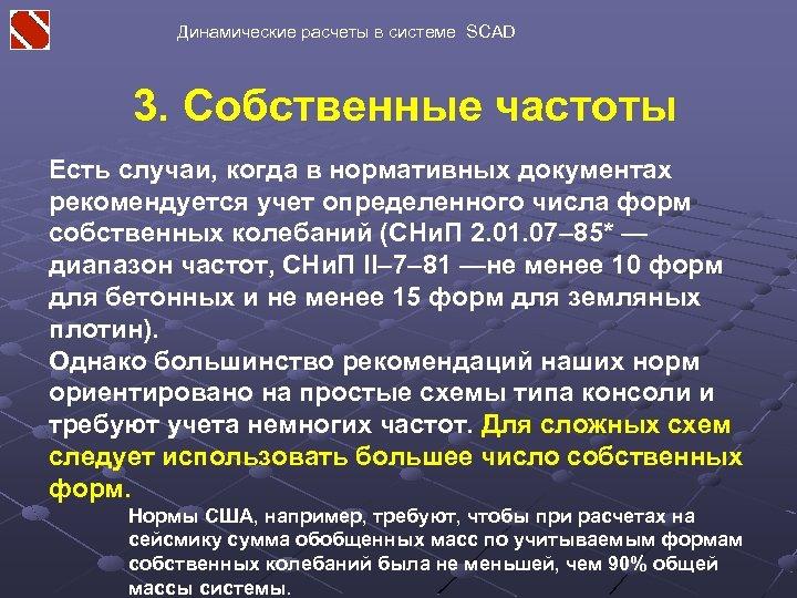Динамические расчеты в системе SCAD 3. Собственные частоты Есть случаи, когда в нормативных документах
