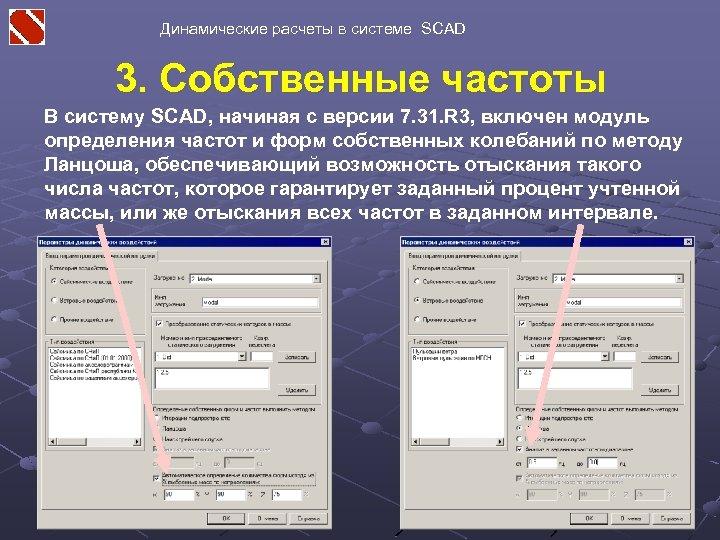 Динамические расчеты в системе SCAD 3. Собственные частоты В систему SCAD, начиная с версии