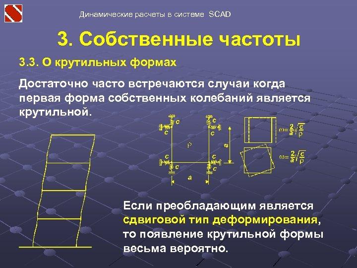 Динамические расчеты в системе SCAD 3. Собственные частоты 3. 3. О крутильных формах Достаточно