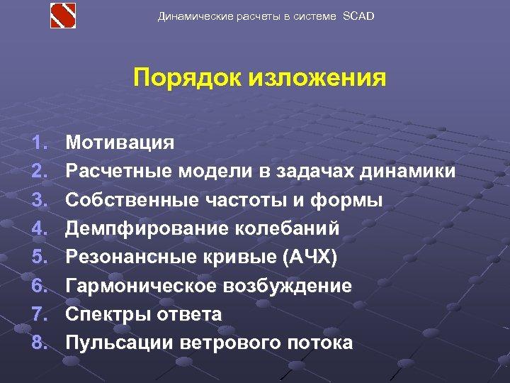 Динамические расчеты в системе SCAD Порядок изложения 1. 2. 3. 4. 5. 6. 7.