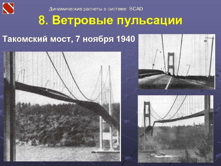 Динамические расчеты в системе SCAD 8. Ветровые пульсации Такомский мост, 7 ноября 1940