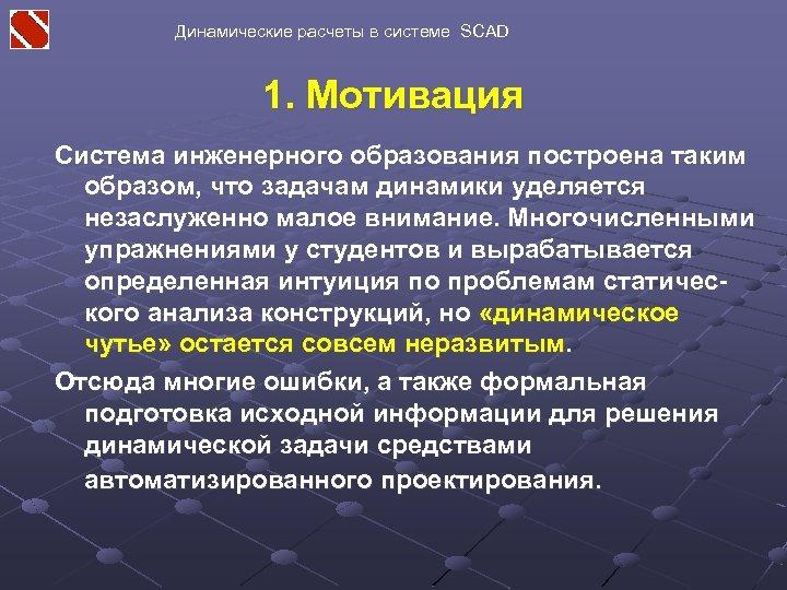 Динамические расчеты в системе SCAD 1. Мотивация Система инженерного образования построена таким образом, что