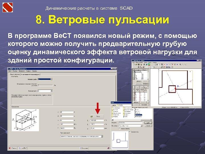Динамические расчеты в системе SCAD 8. Ветровые пульсации В программе Ве. СТ появился новый