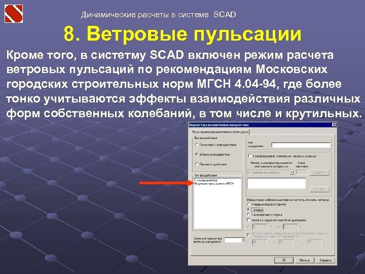 Динамические расчеты в системе SCAD 8. Ветровые пульсации Кроме того, в систетму SCAD включен