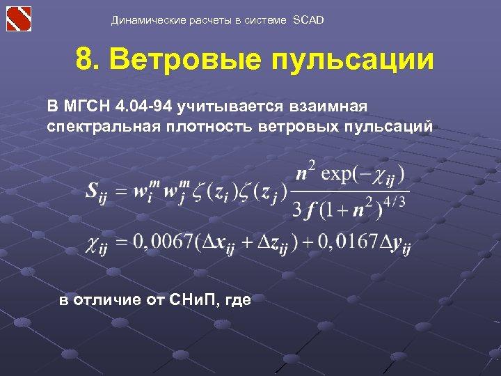 Динамические расчеты в системе SCAD 8. Ветровые пульсации В МГСН 4. 04 -94 учитывается