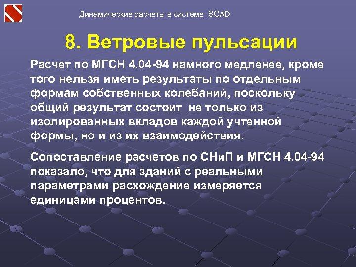 Динамические расчеты в системе SCAD 8. Ветровые пульсации Расчет по МГСН 4. 04 -94