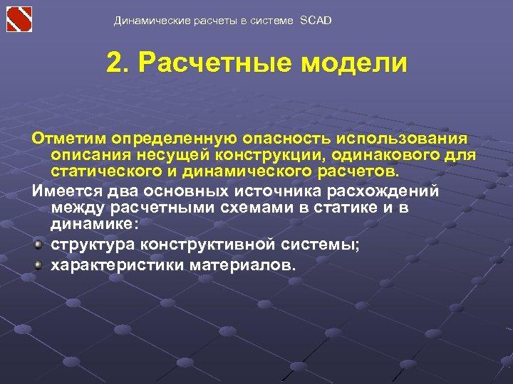 Динамические расчеты в системе SCAD 2. Расчетные модели Отметим определенную опасность использования описания несущей