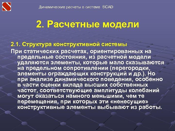 Динамические расчеты в системе SCAD 2. Расчетные модели 2. 1. Структура конструктивной системы При