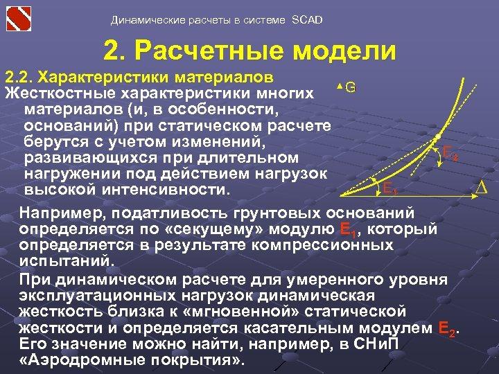 Динамические расчеты в системе SCAD 2. Расчетные модели 2. 2. Характеристики материалов Жесткостные характеристики