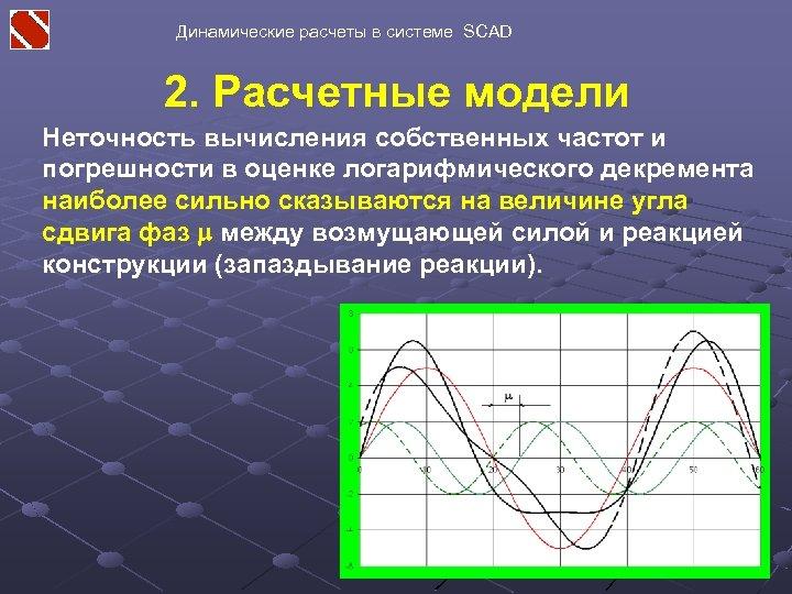 Динамические расчеты в системе SCAD 2. Расчетные модели Неточность вычисления собственных частот и погрешности