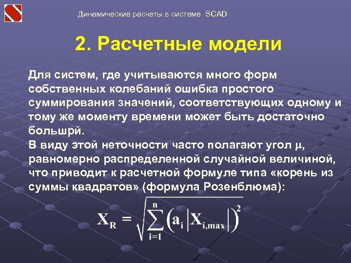 Динамические расчеты в системе SCAD 2. Расчетные модели Для систем, где учитываются много форм