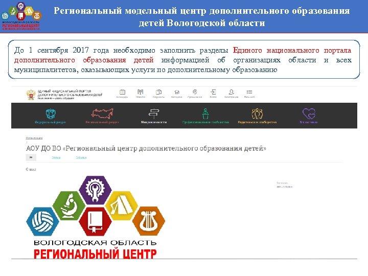 Региональный модельный центр дополнительного образования детей Вологодской области До 1 сентября 2017 года необходимо