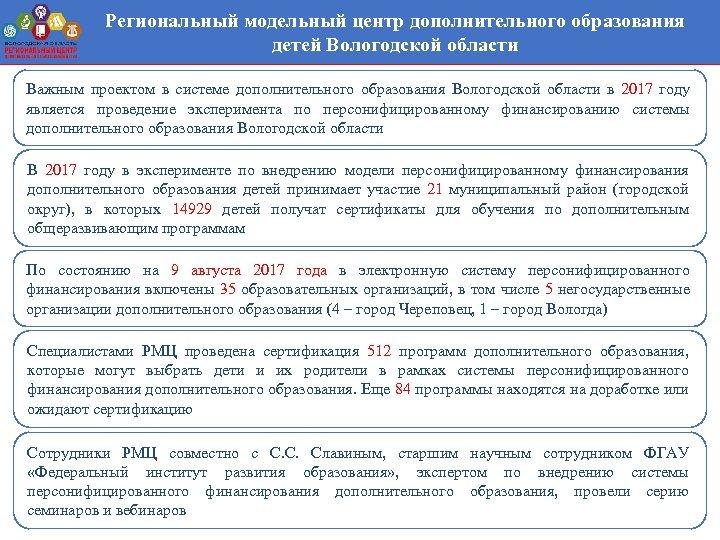 Региональный модельный центр дополнительного образования детей Вологодской области Важным проектом в системе дополнительного образования