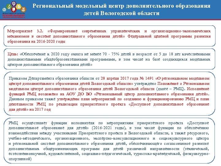 Региональный модельный центр дополнительного образования детей Вологодской области Мероприятие 3. 2. «Формирование современных управленческих