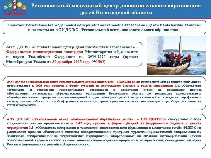 Региональный модельный центр дополнительного образования детей Вологодской области Функции Регионального модельного центра дополнительного образования
