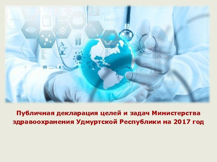 Публичная декларация целей и задач Министерства здравоохранения Удмуртской Республики на 2017 год