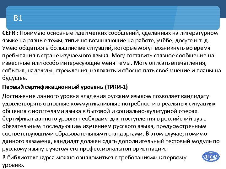 B 1 CEFR : Понимаю основные идеи четких сообщений, сделанных на литературном языке на