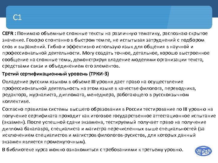 C 1 CEFR : Понимаю объемные сложные тексты на различную тематику, распознаю скрытое значение.