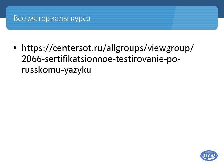 Все материалы курса • https: //centersot. ru/allgroups/viewgroup/ 2066 sertifikatsionnoe testirovanie po russkomu yazyku