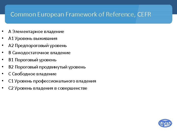 Common European Framework of Reference, CEFR • • • A Элементарное владение A 1