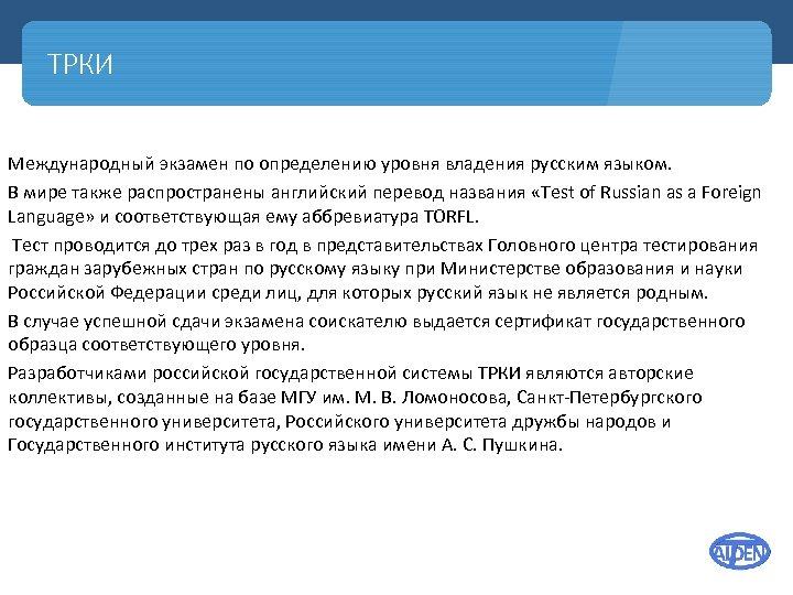ТРКИ Международный экзамен по определению уровня владения русским языком. В мире также распространены английский