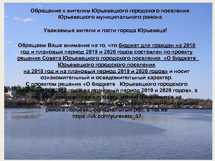 Обращение к жителям Юрьевецкого городского поселения Юрьевецкого муниципального района Уважаемые жители и гости города