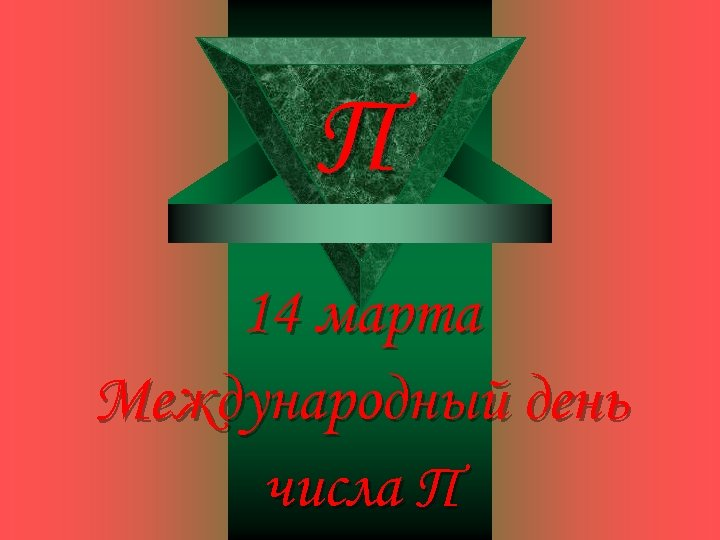 Π 14 марта Международный день числа Π
