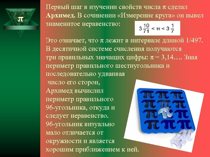 π Первый шаг в изучении свойств числа π сделал Архимед. В сочинении «Измерение круга»