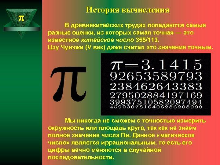 История вычисления В древнекитайских трудах попадаются самые разные оценки, из которых самая точная