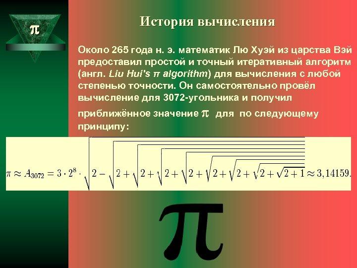 История вычисления Около 265 года н. э. математик Лю Хуэй из царства Вэй