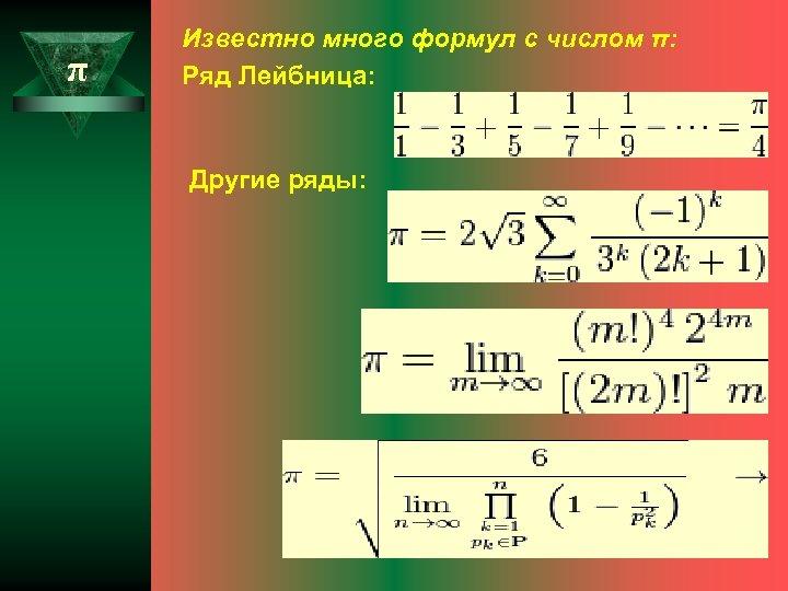 Известно много формул с числом π: Ряд Лейбница: π Другие ряды: