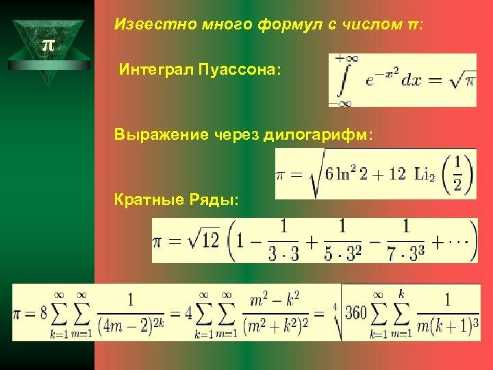 Известно много формул с числом π: Интеграл Пуассона: π Выражение через дилогарифм: Кратные Ряды: