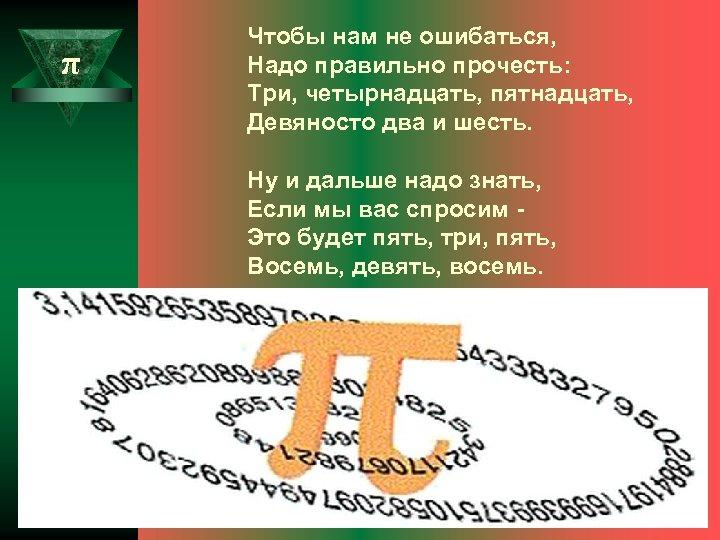 π Чтобы нам не ошибаться, Надо правильно прочесть: Три, четырнадцать, пятнадцать, Девяносто два и