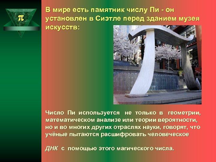 В мире есть памятник числу Пи - он установлен в Сиэтле перед зданием